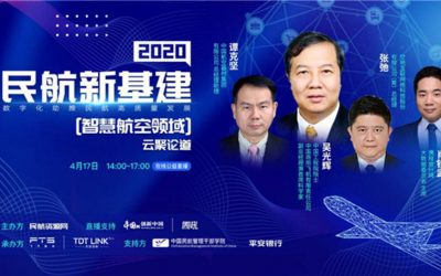 China Aviation New Infrastructure Development Online Summit 2020